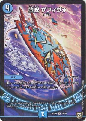 デュエルマスターズ新8弾/DMRP-08/19/R/堕呪 ザフィヴォ