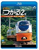 ビコム ブルーレイ展望 E751系 特急つがる2号 JR奥羽本線...[Blu-ray/ブルーレイ]