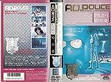 POLICE ADポリス File‐1 [VHS]