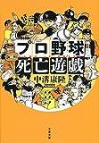 プロ野球死亡遊戯 (文春文庫 な 78-1)