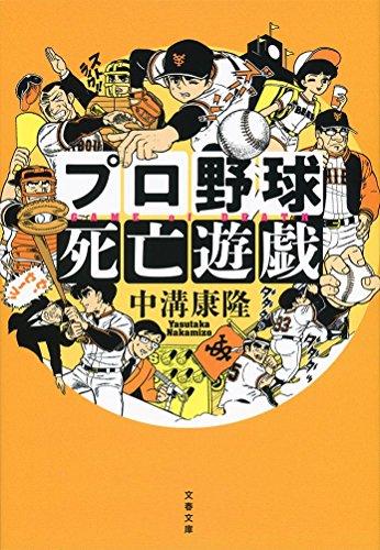 プロ野球死亡遊戯 (文春文庫)...