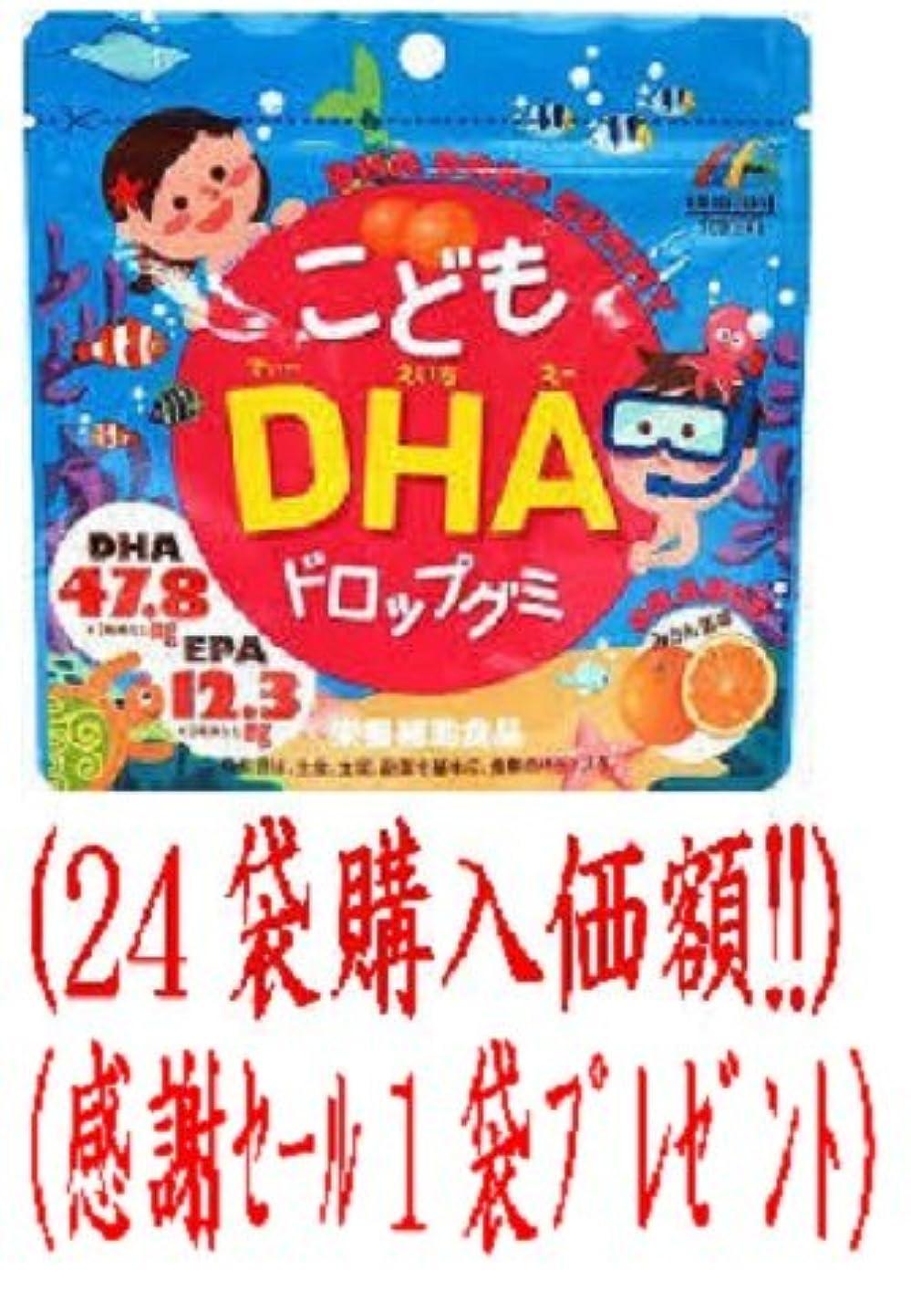 リフレッシュ密接に新年ユニマットリケンこどもDHAドロップグミ90粒(24個購入1個プレゼント)