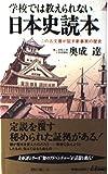 学校では教えられない日本史読本―この古文書が証す新事実の歴史 (プレイブックス)