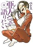 コミックス / ペトス のシリーズ情報を見る