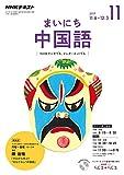 NHKラジオ まいにち中国語 2017年 11月号 [雑誌] (NHKテキスト)