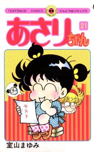 あさりちゃん(21) (てんとう虫コミックス)
