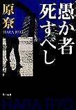 愚か者死すべし (ハヤカワ文庫 JA ハ 4-7)
