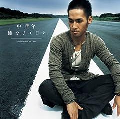中孝介「路の途中」のジャケット画像
