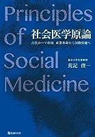 社会医学原論: 古代ローマ帝国、産業革命から国際保健へ