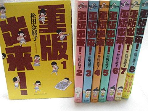重版出来! コミック 1-8巻セット (ビッグコミックス)