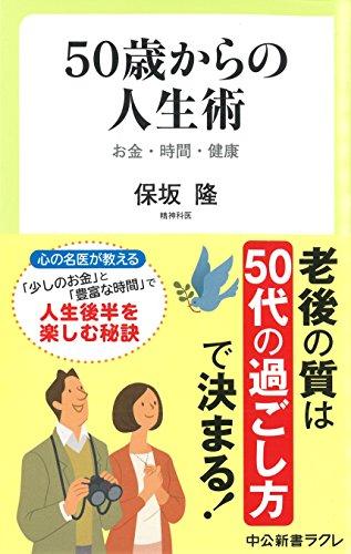 50歳からの人生術 - お金・時間・健康 (中公新書ラクレ 611)