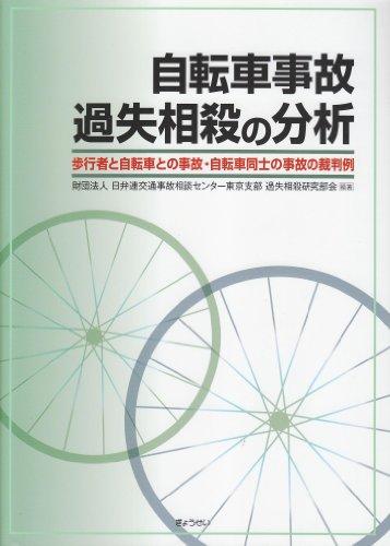 自転車事故過失相殺の分析―歩行者と自転車との事故・自転車同士の事故の裁判例