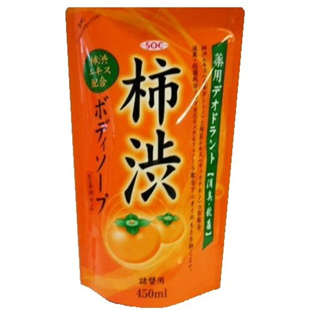 受け入れたつかの間エンコミウムSOC 薬用柿渋ボディソープ 詰替 450ml