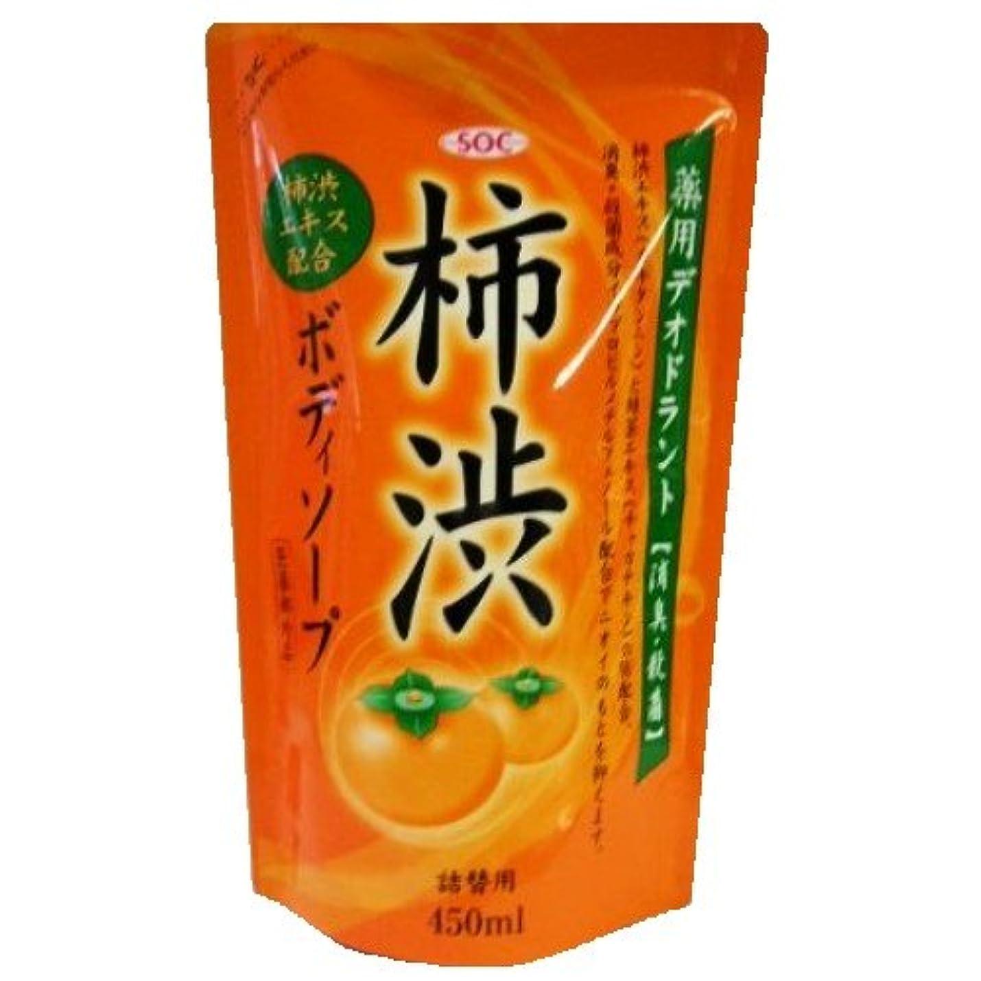 振り向く百年サンダースSOC 薬用柿渋ボディソープ 詰替 450ml