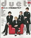 duet(デュエット) 2017年 02 月号 [雑誌]