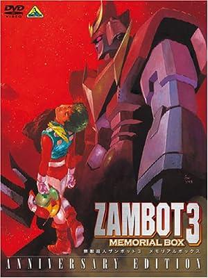 『無敵超人ザンボット3』