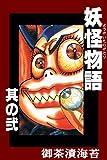 妖怪物語 其の弐 (アリス文庫)