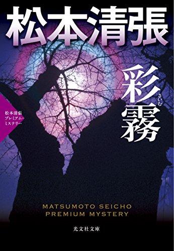 彩霧: 松本清張プレミアム・ミステリー (光文社文庫プレミアム)の詳細を見る