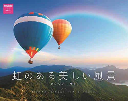 カレンダー2018 壁掛 虹のある美しい風景カレンダー(ネコ・パブリッシング) ([カレンダー])
