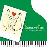 リラクシング・ピアノ~Mr.Childrenコレクション