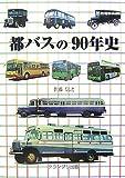 都バスの90年史