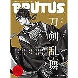 BRUTUS(ブルータス) 2020年2 1号No.908[刀剣乱舞]
