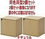 キューブボックス2個セット扉付同色同型CB35-DR (ナチュラル)81905