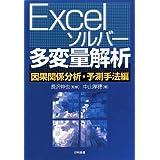 Excelソルバー多変量解析―因果関係分析・予測手法編