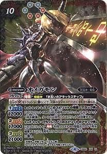 バトルスピリッツ/コラボブースター【デジモン超進化!】/CB02-XX01 オメガモン XX
