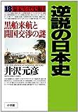 逆説の日本史 18 幕末年代史編1