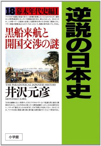 逆説の日本史 18 幕末年代史編1の詳細を見る