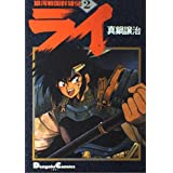 銀河戦国群雄伝ライ (2) (Dengeki comics EX)