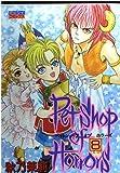 Petshop of Horrors 8 (ミッシィコミックス)