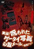 """実録!呪われたケータイ写真 心霊メール""""着信アリ""""[DVD]"""