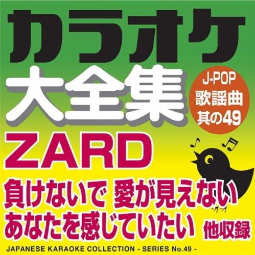 カラオケ大全集 J-POP・歌謡曲 其の49 ― ZARD ―