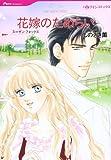 花嫁のためらい (HQ comics シ 1-10)