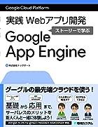 GoogleCloudPlatform 実践Webアプリ開発 ストーリーで学ぶGoogleAppEngine