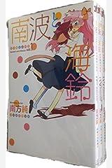 南波と海鈴 コミック 1-3巻セット (IDコミックス 百合姫コミックス) コミック