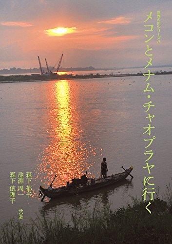メコンとメナム・チャオプラヤに行く (世界の川シリーズ八)