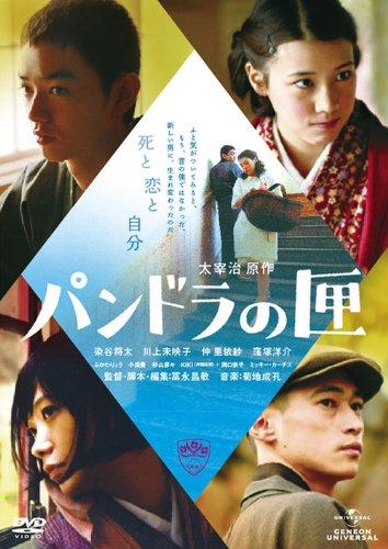 パンドラの匣 [DVD]