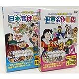 日本昔ばなし 世界名作童話 セット( DVD12枚組 ) 18JAD-001-18WAD-002S