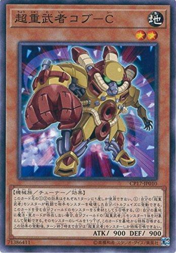 超重武者コブ-C ノーマル 遊戯王 コレクターズパック2017 cp17-jp010