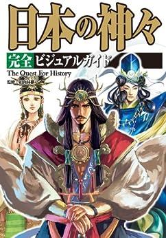 [レッカ社]の日本の神々 完全ビジュアルガイド 完全版 (The Quest For History)