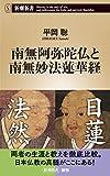 南無阿弥陀仏と南無妙法蓮華経 (新潮新書) 画像