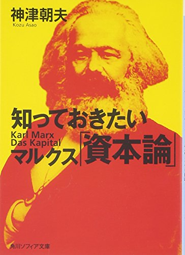 知っておきたいマルクス「資本論」 (角川ソフィア文庫)の詳細を見る