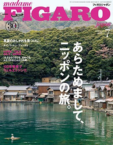 madame FIGARO japon (フィガロ ジャポン) 2019年7月号 特集:あらためまして、ニッポンの旅。 [雑誌] フィガロジャポン