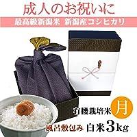 【成人式のお祝い・成人内祝い】お祝いに贈る新潟米(風呂敷包み)新潟産コシヒカリ 3キロ(有機肥料)