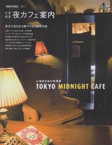 ときめき夜カフェ案内―東京の夜を彩る艶やかなる親密空間 (Grafis Mook)