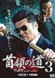 首領の道3[DVD]