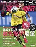 ワールドサッカーダイジェスト 2020年3/19号[雑誌]